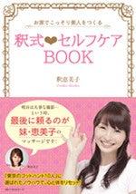 釈恵美子オフィシャルブログPowered by Ameba