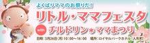 藤沢・辻堂・茅ヶ崎中心でベビーマッサージ教室 ★nalkai★