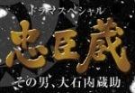 Only One BAFC(播州赤穂フィルムコミッション)