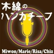 $美元オフィシャルブログ「Walk with MIWON」Powered by Ameba