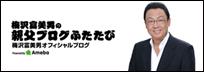 梅沢富美男ブログ「親父ブログふたたび」
