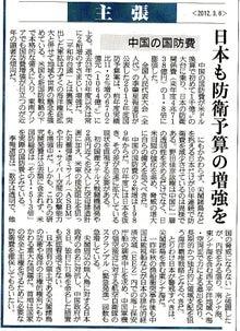 $日本人の進路-日本の防衛予算を増強せよ