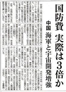 $日本人の進路-中国軍事費02
