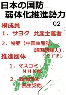 $日本人の進路-日本の国防弱体化推進勢力02