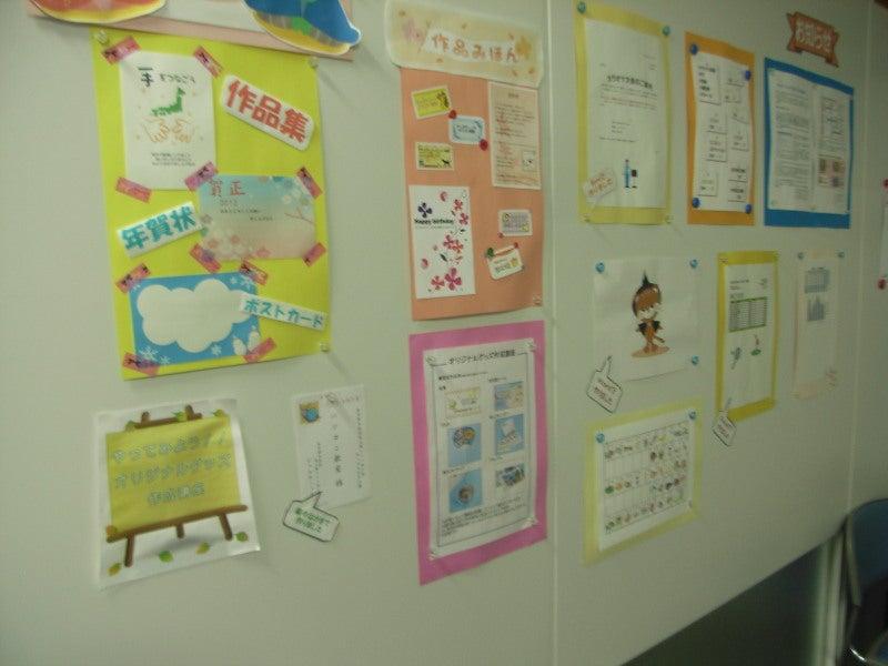 ジャスティックパソコン教室 ブログ