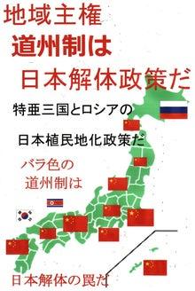 $日本人の進路-地域主権、道州制は日本解体政策だ