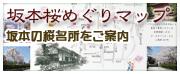 坂本桜めぐりマップ
