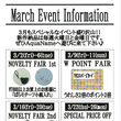 3月イベントインフォ…