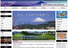中国でアフィリエイトが実践できるか!?-日本不動産