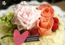 Plumerry(プルメリー)プリザーブドフラワースクール (千葉・浦安校)-フロマージュ プリケーキ