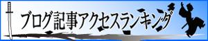 大五郎ブログアクセスランキング