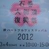 石巻ハートリーフェスティバル開催後編の画像