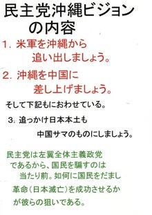 $日本人の進路-民主党沖縄ビジョンの内容