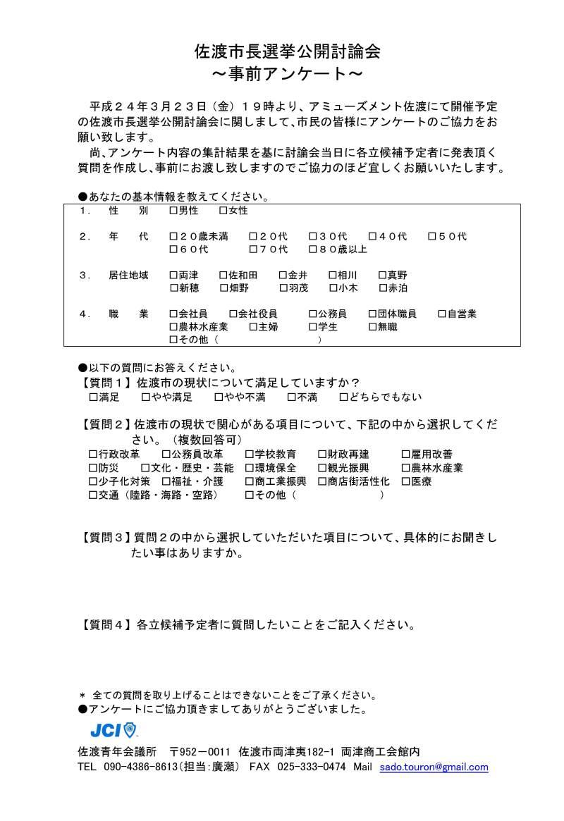 埼玉県議会議員選挙【西第1区所沢市】開票結果速 …