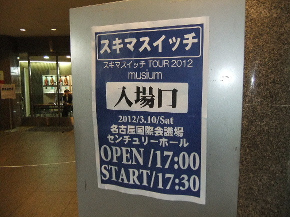 スキマスイッチ TOUR 2012 musium in 名古屋 | 路地裏の全力少年
