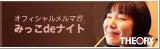 $新井里美オフィシャルブログ「おむすびころころみっころりん」Powered by Ameba-みっこdeないと