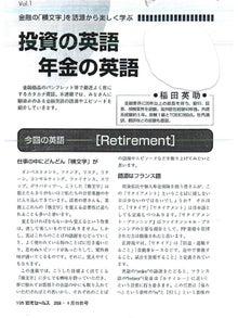 Tody(トディ)の英語事始め-retirement1