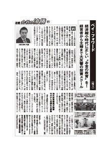 資産運用ナビオ・ファイナンススクール【キャップのブログ】-サンデー毎日(3月18日号)へ掲載