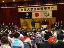 式 鳥取 大学 卒業