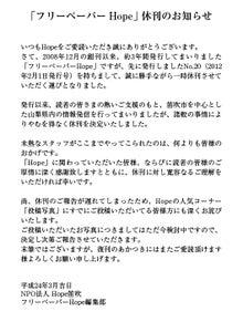 Hopeくんのブログ~Hope制作部の活動日記~