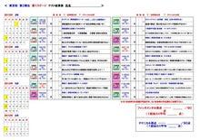 資産運用ナビオ・ファイナンススクール【キャップのブログ】-東京校スケジュール