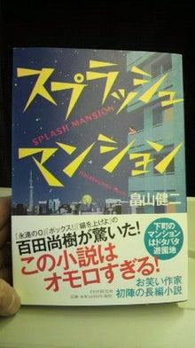 日本旅行 平田進也 :旅行にいっくでぇ~!-2012031317540000.jpg