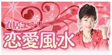 $直居由美里オフィシャルブログ「ユミリーのみいんな一緒に幸運人生!」Powered by Ameba