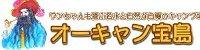 $軽キャンパーファンに捧ぐ 軽キャン◎得情報-オーキャン宝島ロゴ