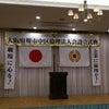 堺市中区倫理法人会設立式典の画像