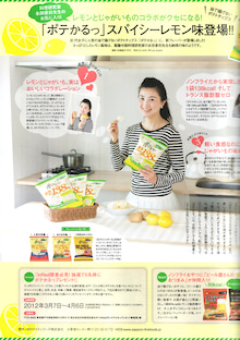 $Kelly's Rose Life Style-InRed4月号