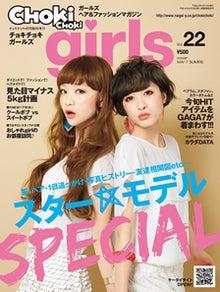 あずさオフィシャルブログ「MARUっと★あずさBLOG」Powered by Ameba-choki-g