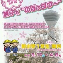 五稜郭タワー 祝☆新…