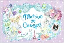 $Canape~Marche de canapeへようこそ~