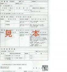 登記 謄本 不動産 簿