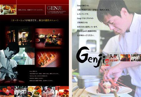 $幸せ料理を追求するGenjiのブログ