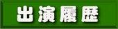 $サファリパークDuoの飼育日記-出演履歴