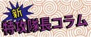 小林大輔~妄想暴走夢日記~