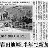 東北の陸前高田水産加工場の画像