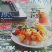 ハワイ料理♪