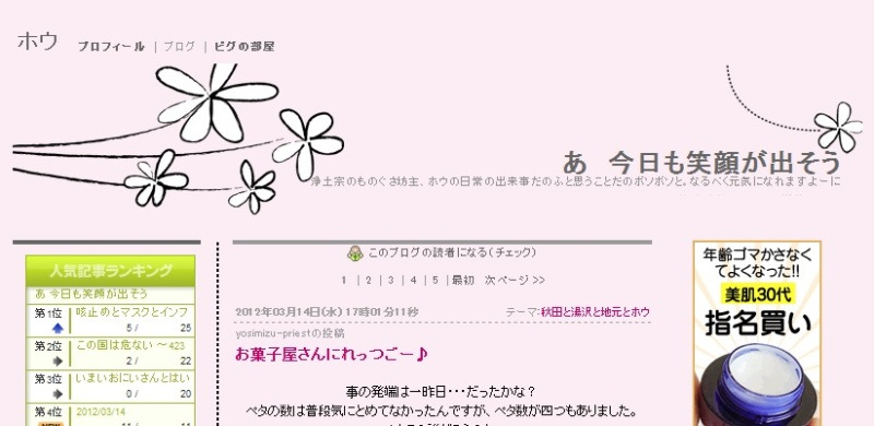 秋田・湯沢のスイーツ!お菓子の「かたの」
