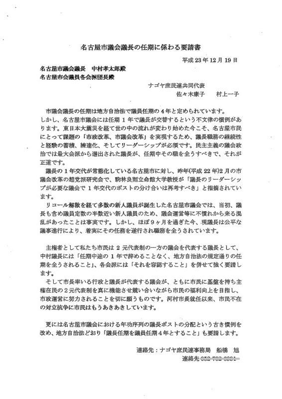 中村孝太郎名古屋市議会議長居座り騒動に対する宣戦布告! | 船戸 豊子 ...