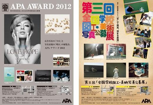 apaアワード2012展覧会大阪展 4月3日から大阪市立美術館にて開催