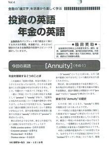 Tody(トディ)の英語事始め-annuity1