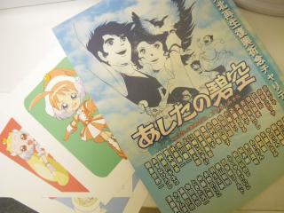 「あしたの碧空」と佐藤元さんのポストカード