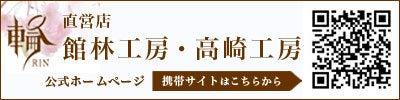 $輪-RIN-高崎工房のスタッフ日誌