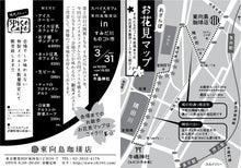 $東向島珈琲店 STAFF BLOG