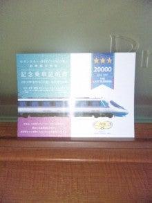 ojamajyo-ojyaojya-hanaさんのブログ-120318_081504.jpg