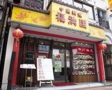 $横浜中華街の『旨!辛!四川料理 福満園』と『極上のオーダー式食べ放題 錦臨門』