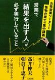 営業で「結果を出す人」が実行していること|営業本|朝倉千恵子