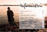 野村宏伸オフィシャルブログ「がんぜない瞳」Powered by Ameba-野村宏伸インフォメーション